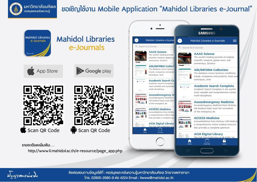 Mobile Application (Mahidol Libraries e-Journal)