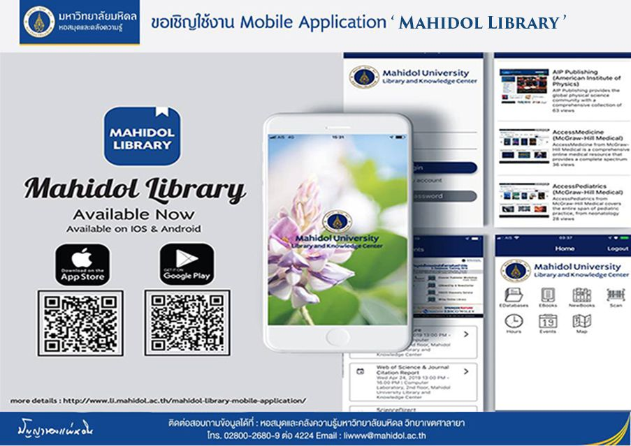 Mobile Application (Mahidol Library)